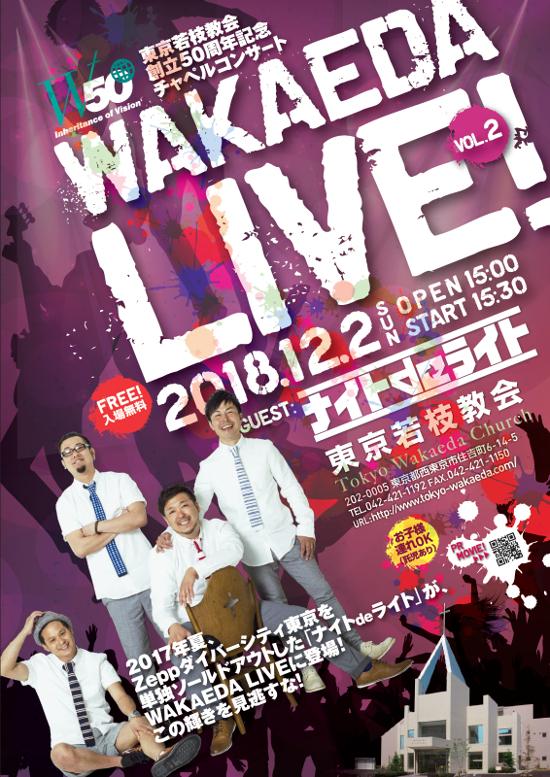WAKAEDA LIVE! vol.2のお知らせ